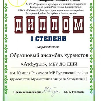 IV Зональный конкурс кураистов имени Талипа Латыпова и Абдуллы Халфетдинова